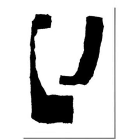 Blacklist : Papercut #2 Print